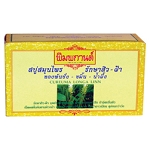 Curcuma Longa  Soap Bar