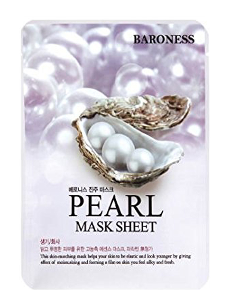 PEARL FACE MASK (5 Pack) - add KOREAN sparkle to your skin
