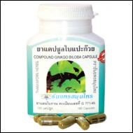 Ginkgo Biloba (Maidenhair Tree) Capsules